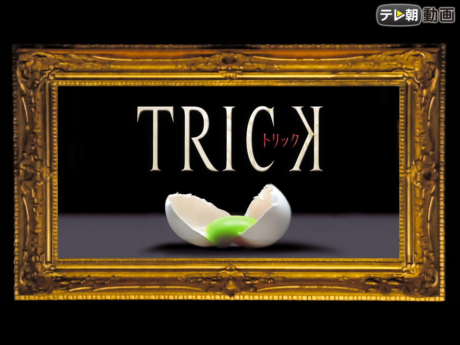 TRICK (トリック)1
