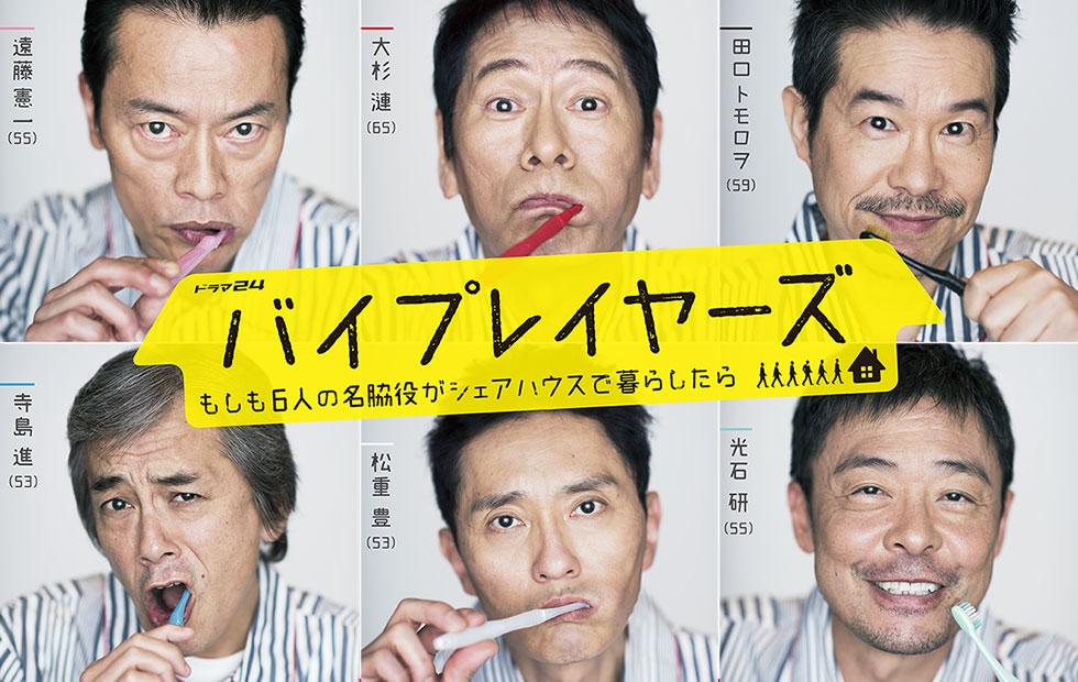 バイプレイヤーズ 〜もしも6人の名脇役がシェアハウスで暮らしたら〜 (第1シリーズ)