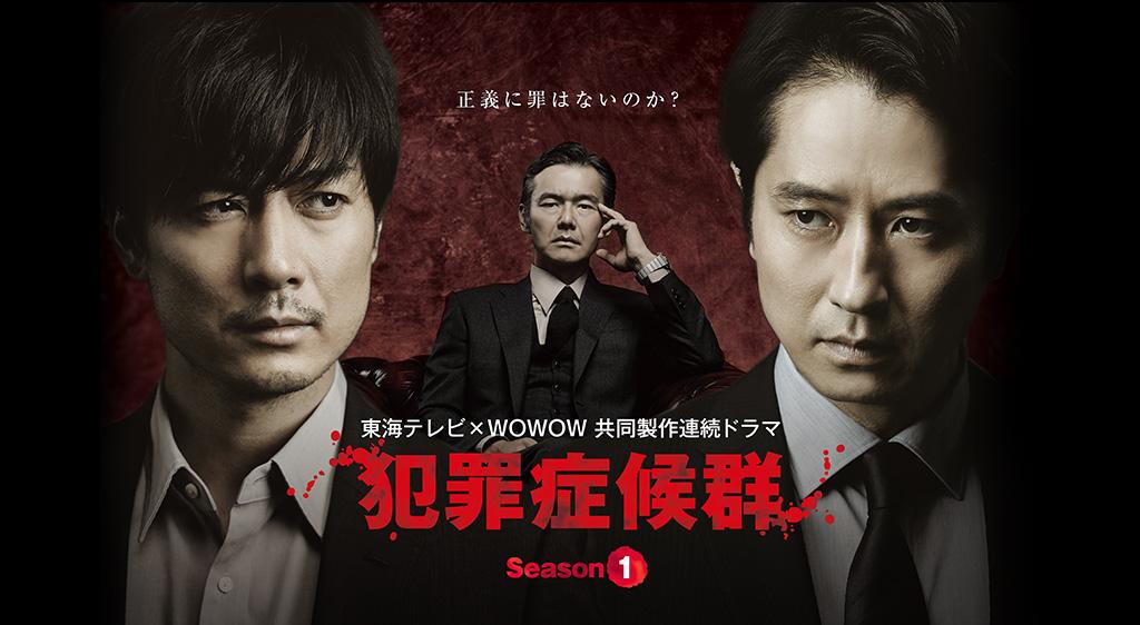 犯罪症候群 Season1