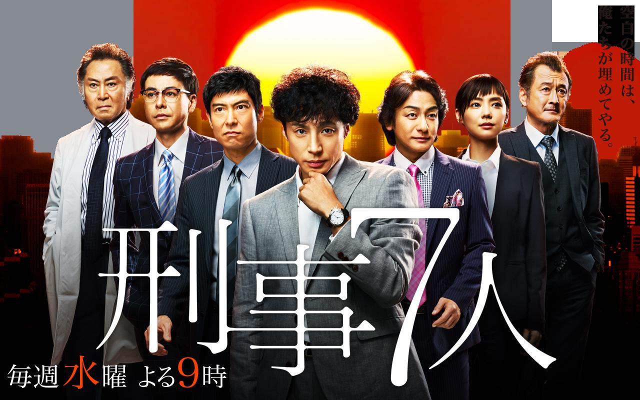 刑事7人 season1