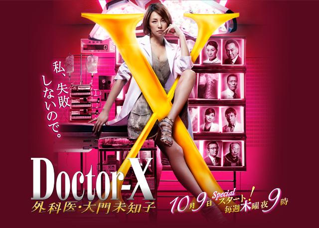 ドクターX〜外科医・大門未知子〜 第3シリーズ