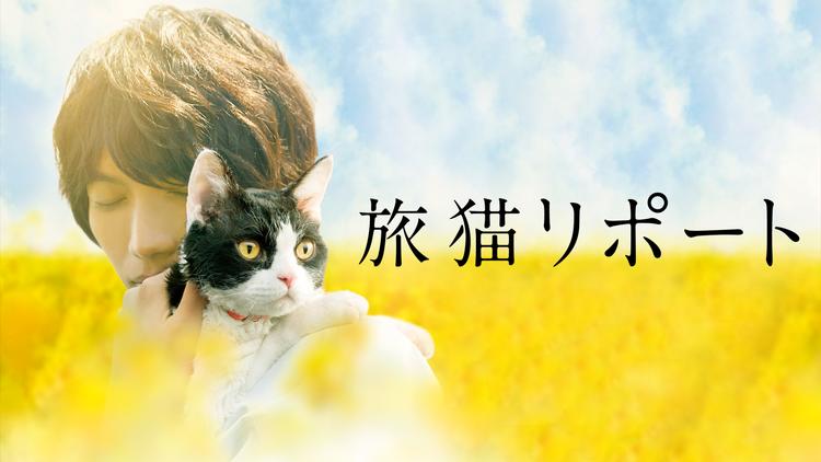 映画 旅猫リポート