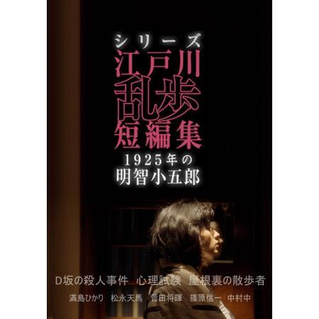 シリーズ・江戸川乱歩短編集 1925年の明智小五郎