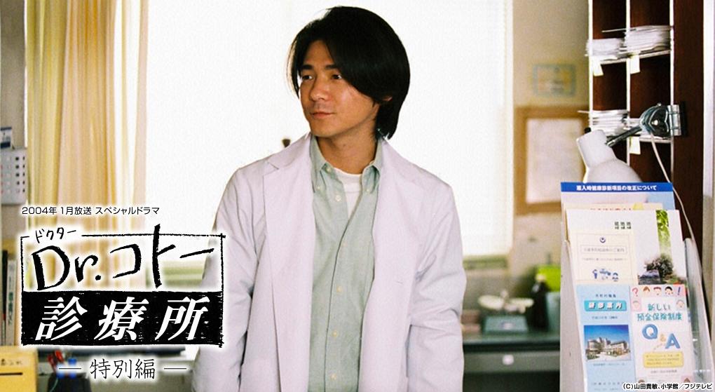 Dr.コトー診療所2004 特別編