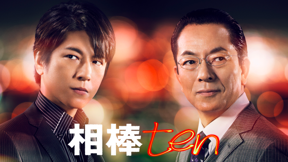 相棒season10