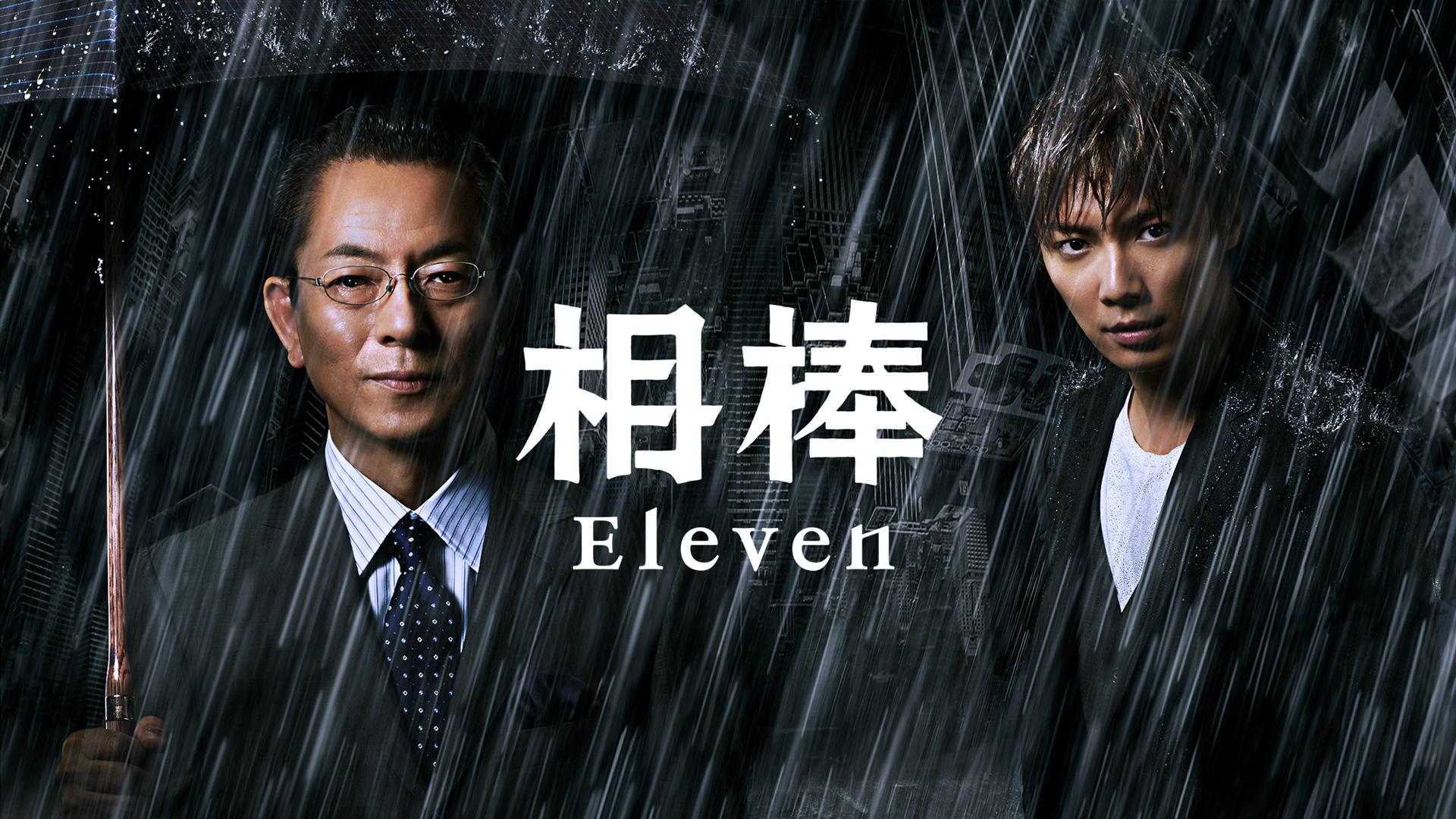 相棒season11
