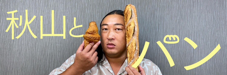 秋山とパン