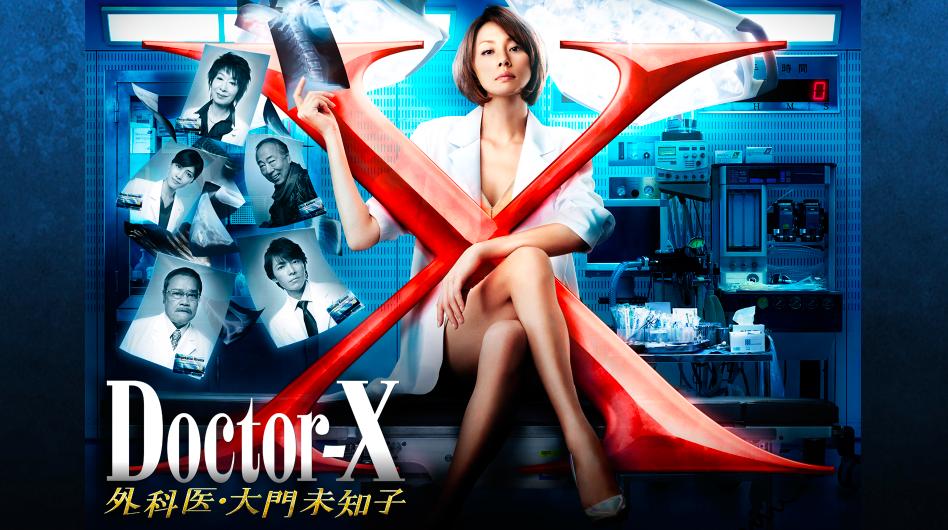 ドクターX~外科医・大門未知子~ 第2シリーズ