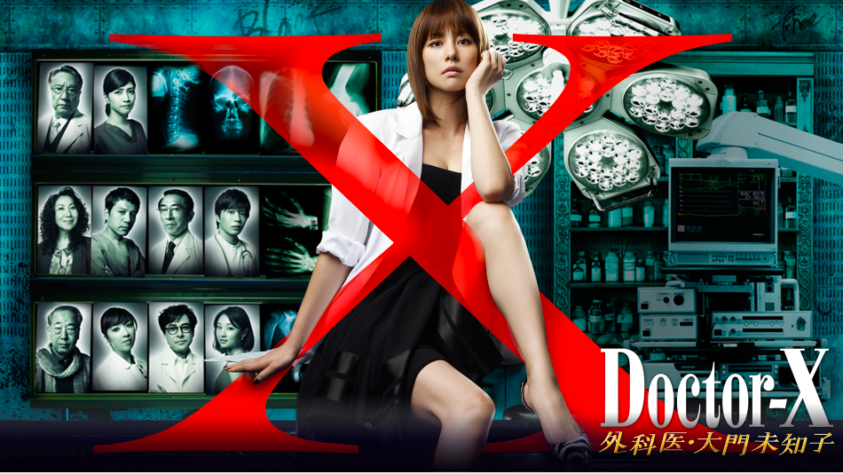 ドクターX~外科医・大門未知子~