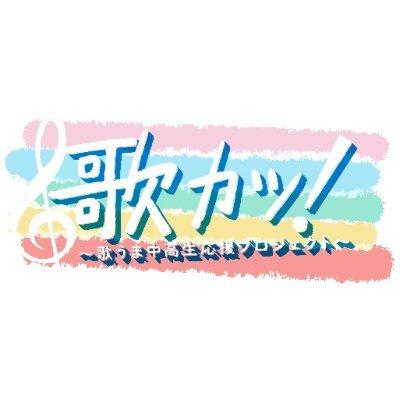 歌カツ! ~歌うま中高生応援プロジェクト~
