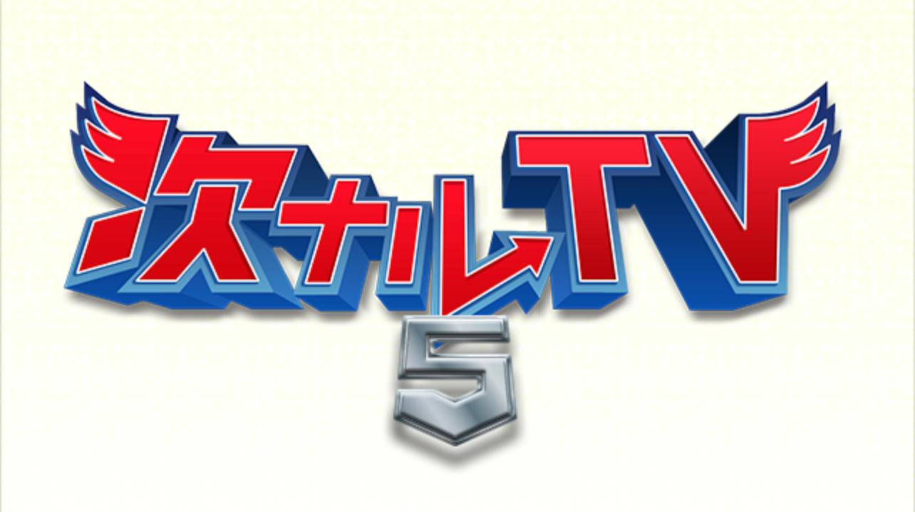 次ナルTV-S