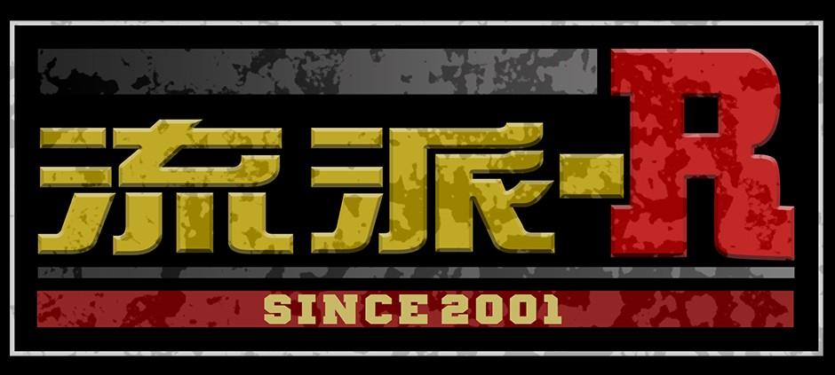 流派-R since2001