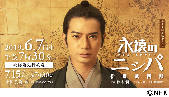 永遠のニシパ 北海道と名付けた男 松浦武四郎