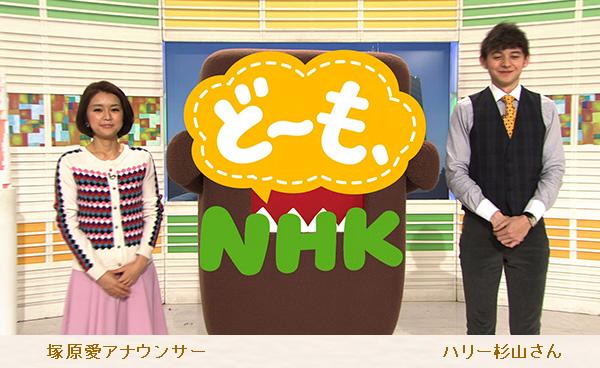 どーも、NHK