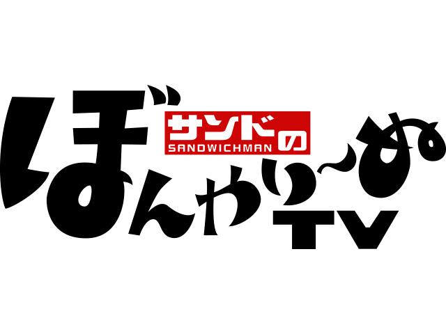 サンドのぼんやり~ぬTV