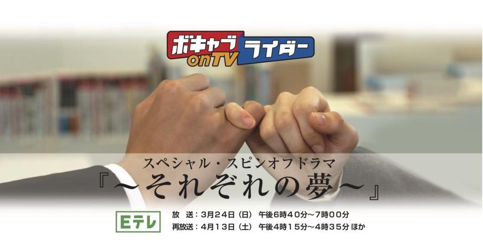 ボキャブライダー・スピンオフドラマ~それぞれの夢~