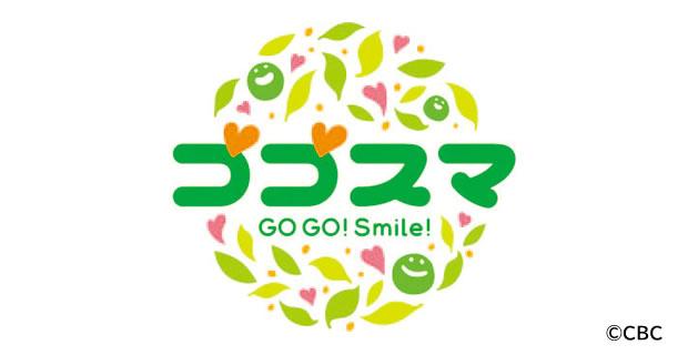 ゴゴスマ〜GOGO!Smile!〜