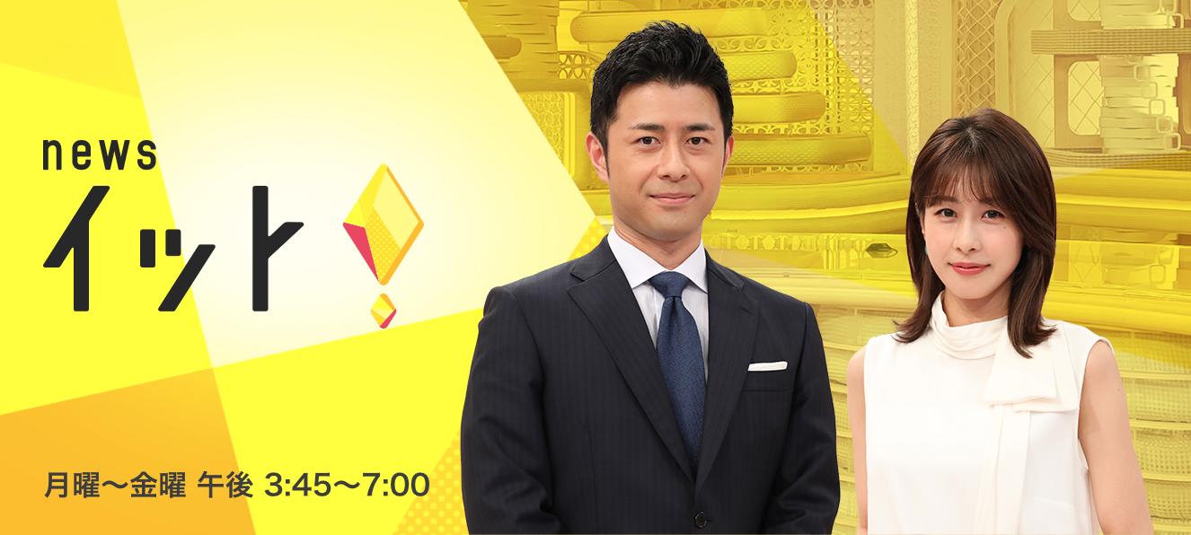 Live News イット!