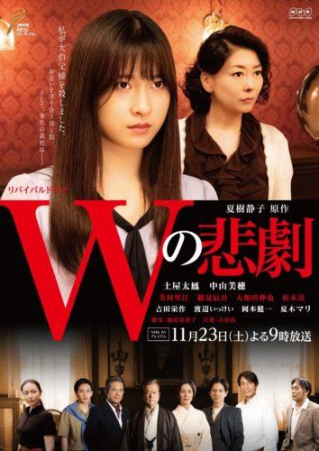 リバイバルドラマ「Wの悲劇」