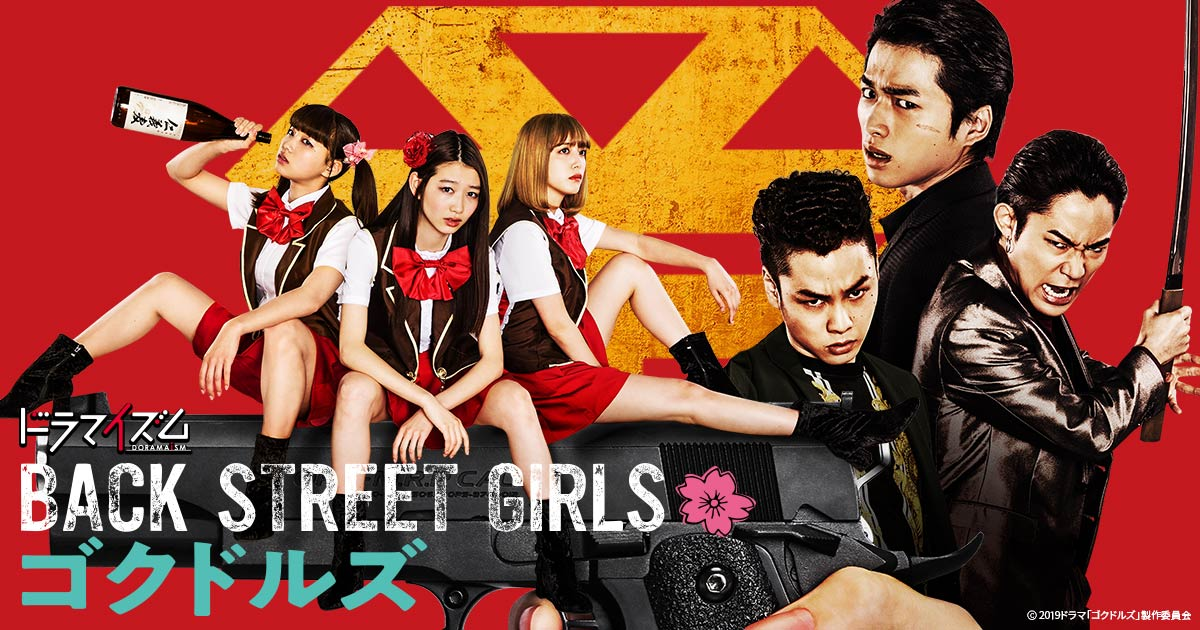 BACK STREET GIRLSーゴクドルズー