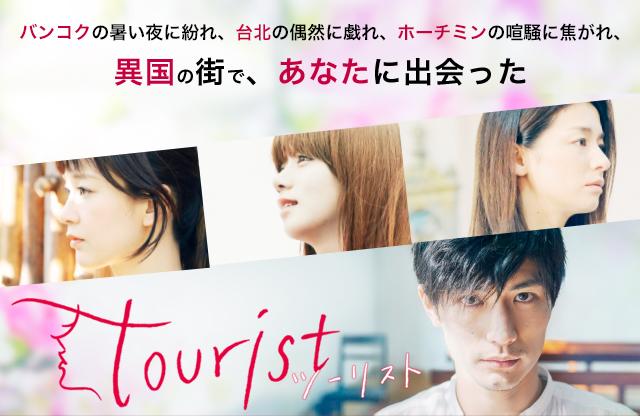 tourist ツーリスト