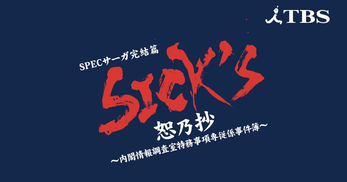 SPECサーガ完結篇「SICK'S 恕乃抄」
