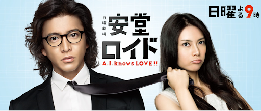 安堂ロイド〜A.I. knows LOVE?〜