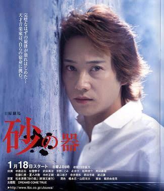 砂の器(TBS・2004年版)