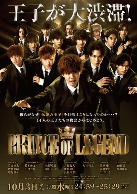 貴族誕生 PRINCE OF LEGEND