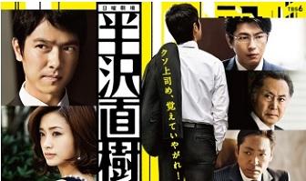 半沢直樹(2013)