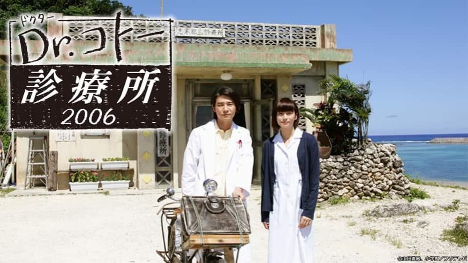 Dr.コトー診療所 第2期(2006年)