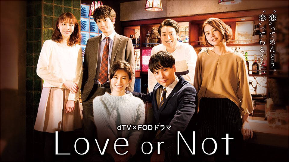 LOVE or NOT♪
