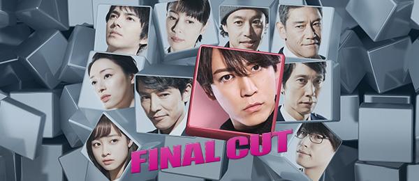 FINAL CUT(ファイナルカット)