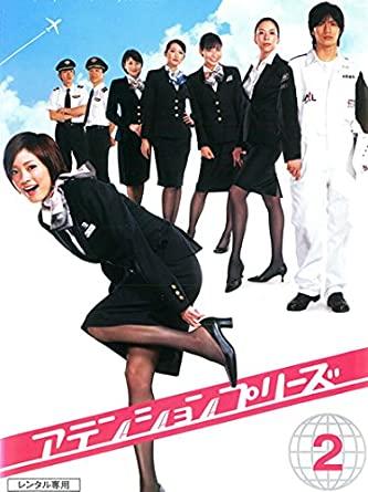 アテンションプリーズ(2006)