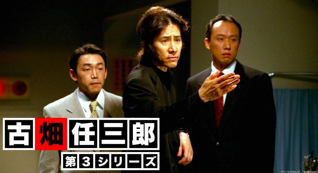 古畑任三郎(第3シリーズ)