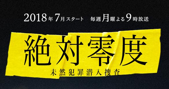 絶対零度~未然犯罪潜入捜査~(2018)