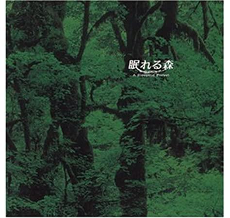 眠れる森 A Sleeping Forest