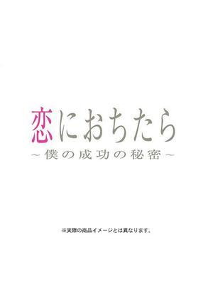 恋におちたら〜僕の成功の秘密〜