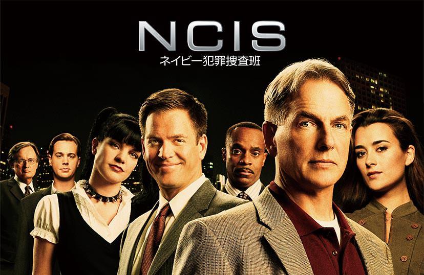 NCISネイビー犯罪捜査班 シーズン7