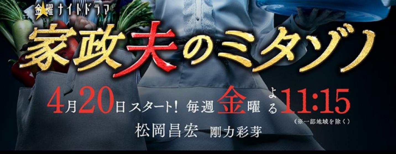 家政夫のミタゾノ 第2シリーズ
