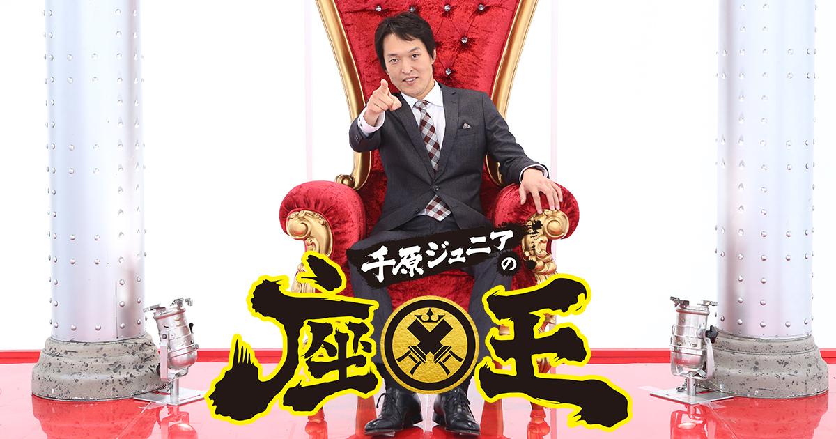 千原ジュニアの座王