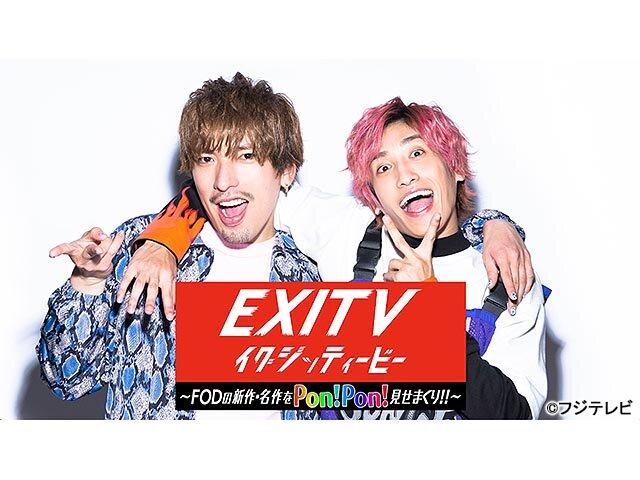 EXITV!〜FODの新作・名作をPon!Pon!見せまくり!〜