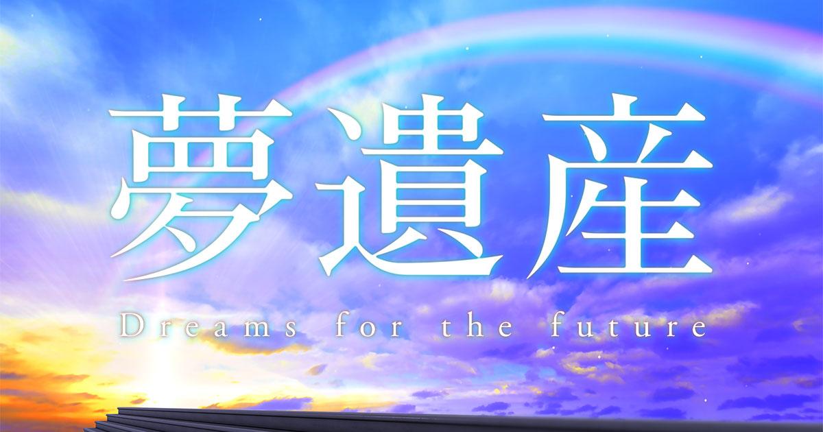 夢遺産~リーダーの夢の先~