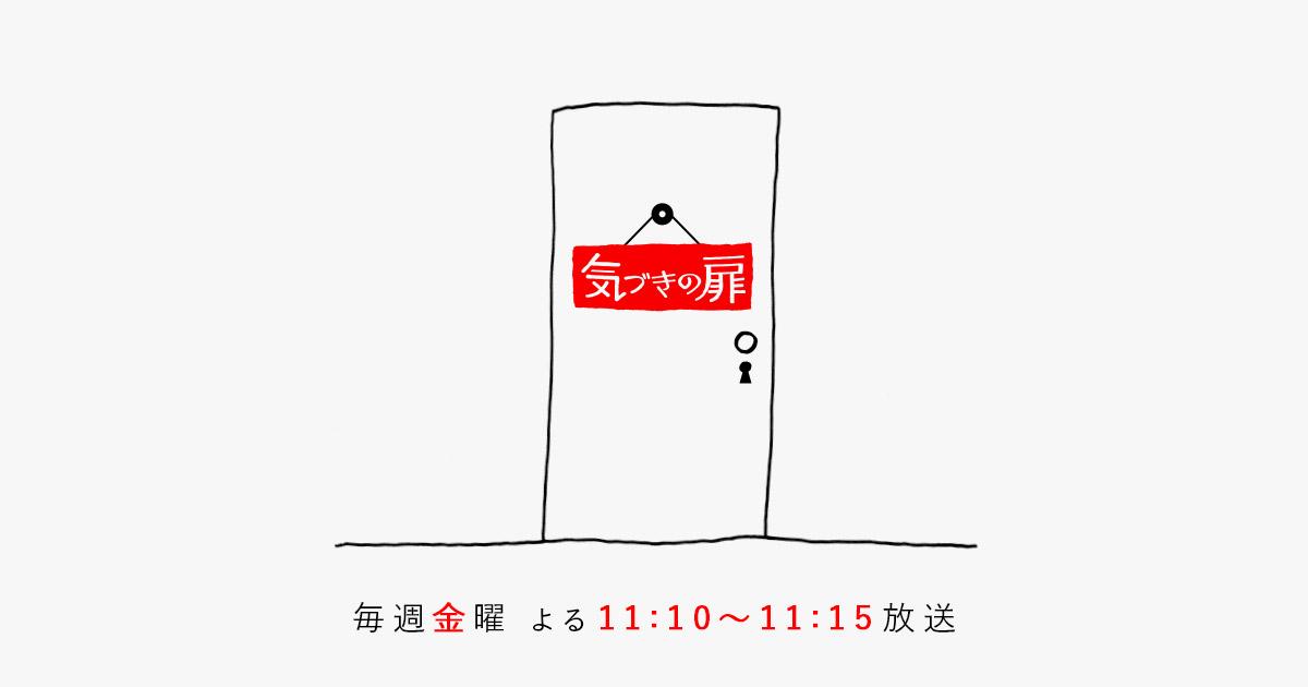 気づきの扉
