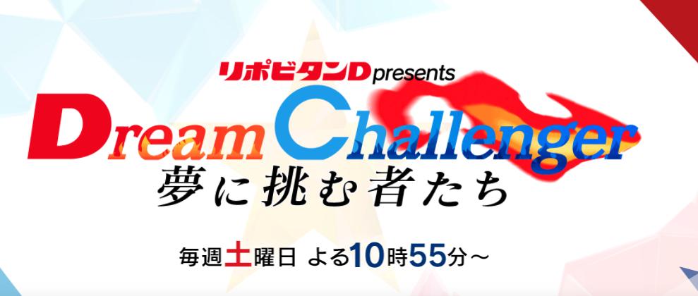 Dream Challenger ~夢に挑む者たち~
