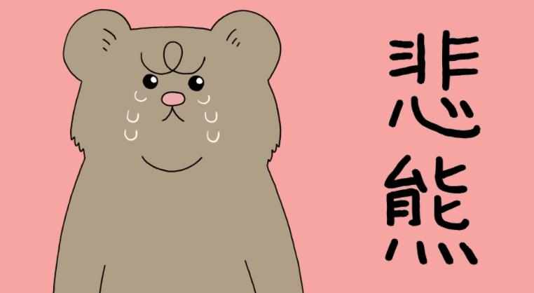 ミニドラマ「悲熊」