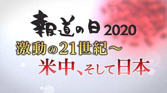 報道の日2020