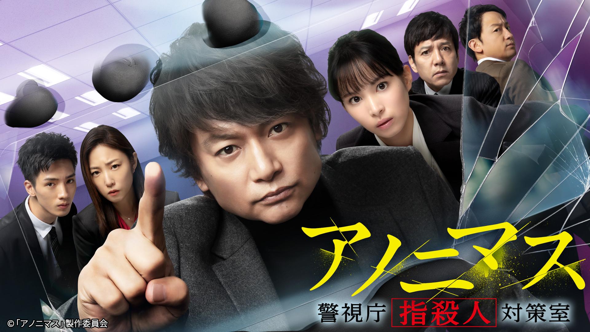 """アノニマス〜警視庁""""指殺人""""対策室〜"""
