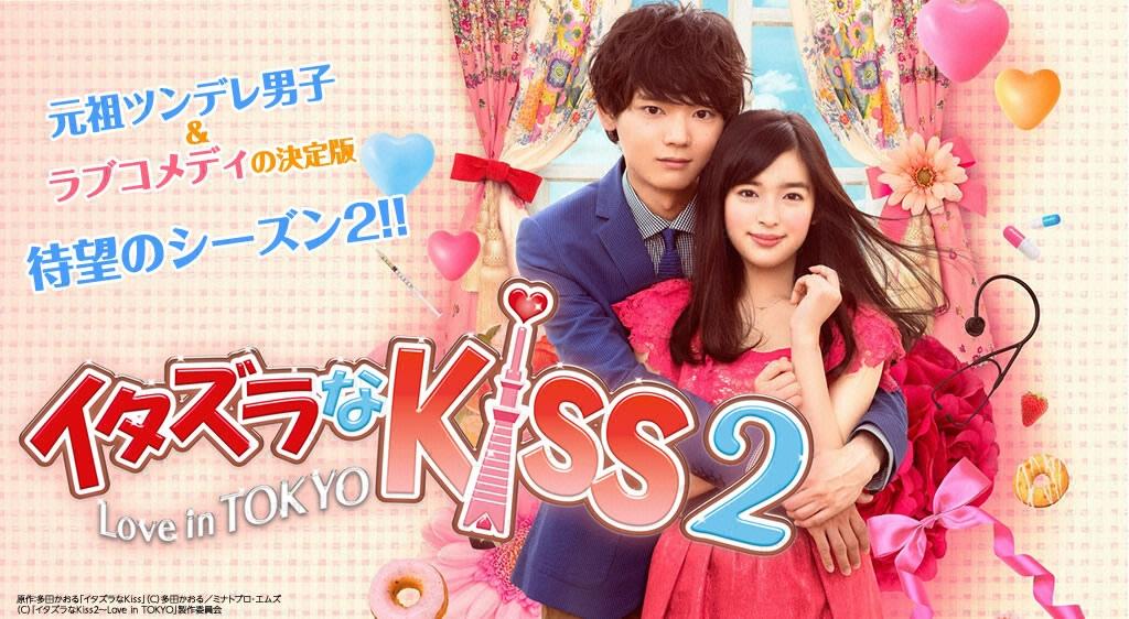 イタズラなKiss2〜Love in TOKYO