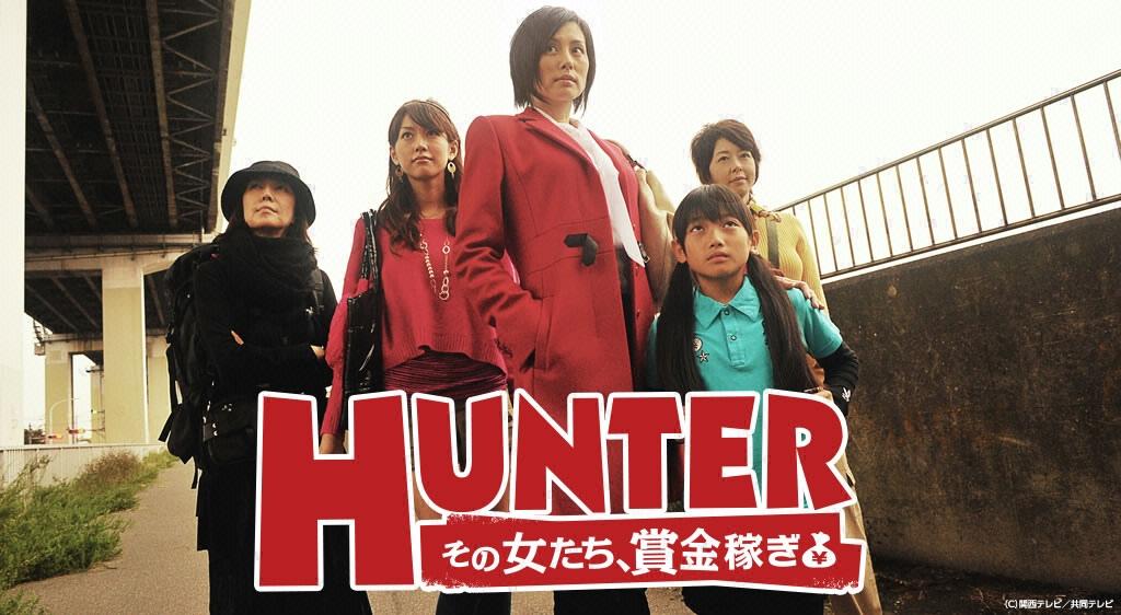 HUNTER 〜その女たち、賞金稼ぎ〜